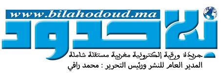 جريدة بلاحدود Bilahodoud